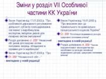 Зміни у розділ VІІ Особливої частини КК України Закон України від 17.01.2002 ...