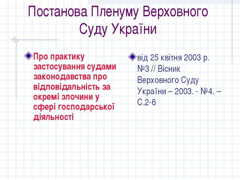 Постанова Пленуму Верховного Суду України Про практику застосування судами за...