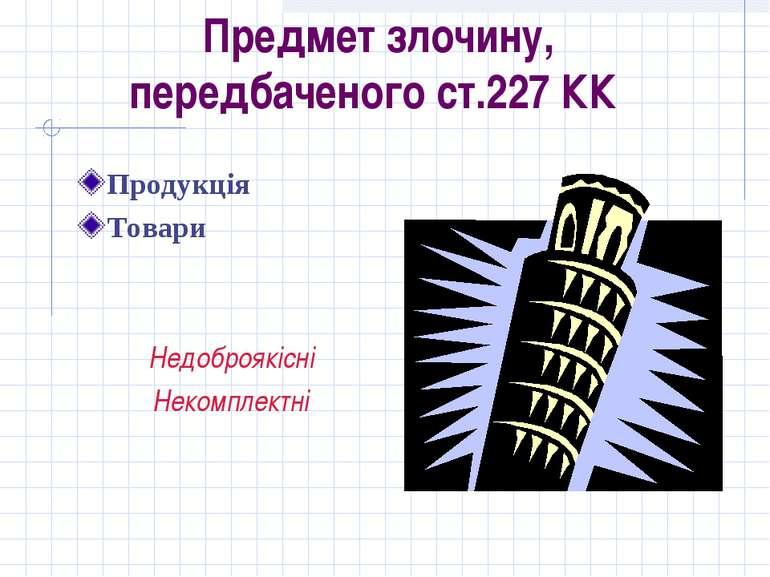 Предмет злочину, передбаченого ст.227 КК Продукція Товари Недоброякісні Неком...