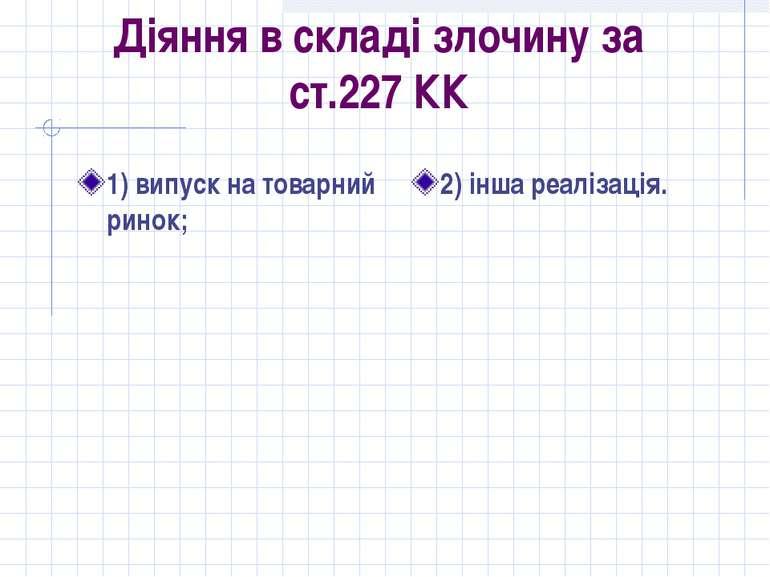 Діяння в складі злочину за ст.227 КК 1) випуск на товарний ринок; 2) інша реа...