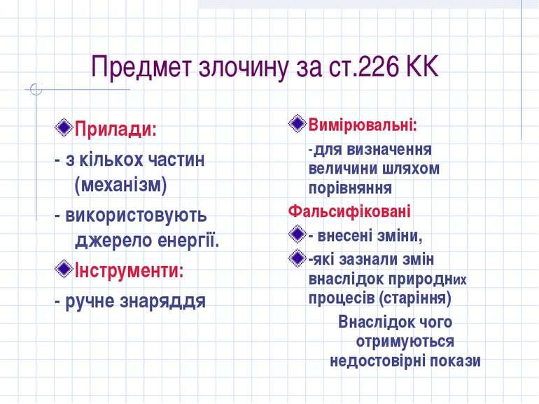 Предмет злочину за ст.226 КК Прилади: - з кількох частин (механізм) - викорис...