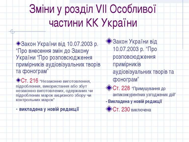 Зміни у розділ VІІ Особливої частини КК України Закон України від 10.07.2003 ...