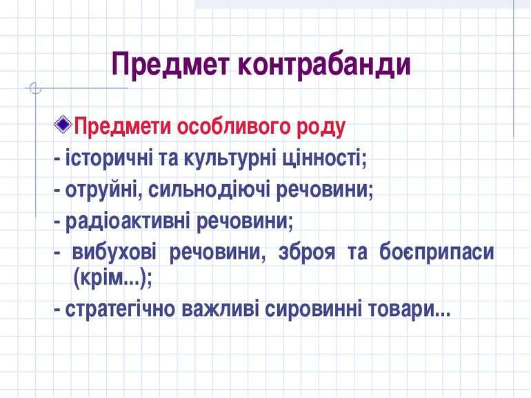 Предмет контрабанди Предмети особливого роду - історичні та культурні цінност...