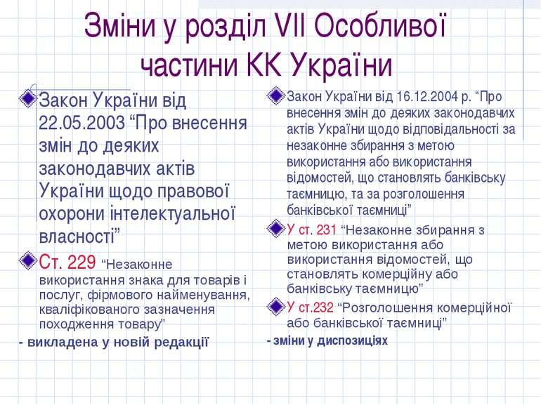 Зміни у розділ VІІ Особливої частини КК України Закон України від 22.05.2003 ...