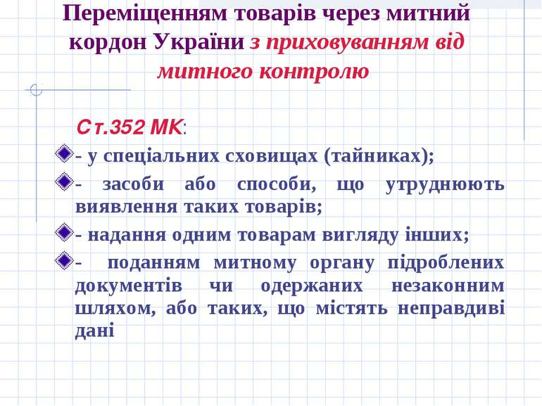 Переміщенням товарів через митний кордон України з приховуванням від митного ...