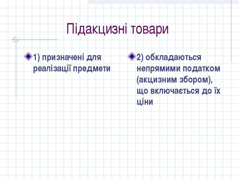 Підакцизні товари 1) призначені для реалізації предмети 2) обкладаються непря...