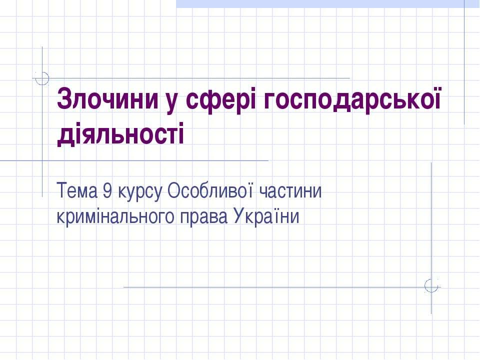 Злочини у сфері господарської діяльності Тема 9 курсу Особливої частини кримі...