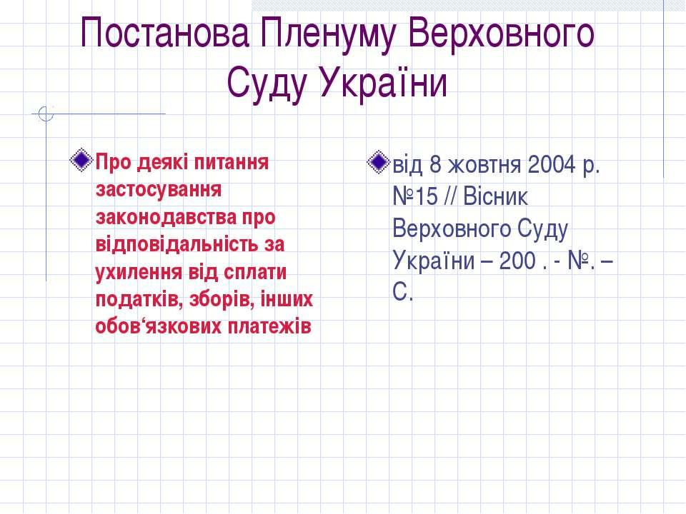 Постанова Пленуму Верховного Суду України Про деякі питання застосування зако...