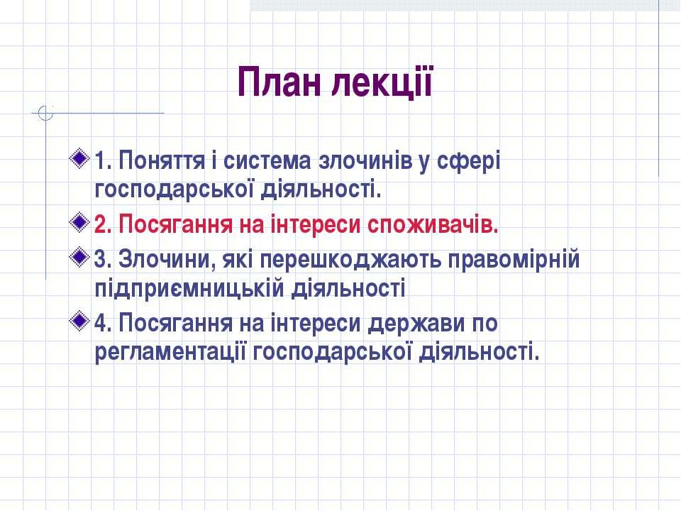План лекції 1. Поняття і система злочинів у сфері господарської діяльності. 2...