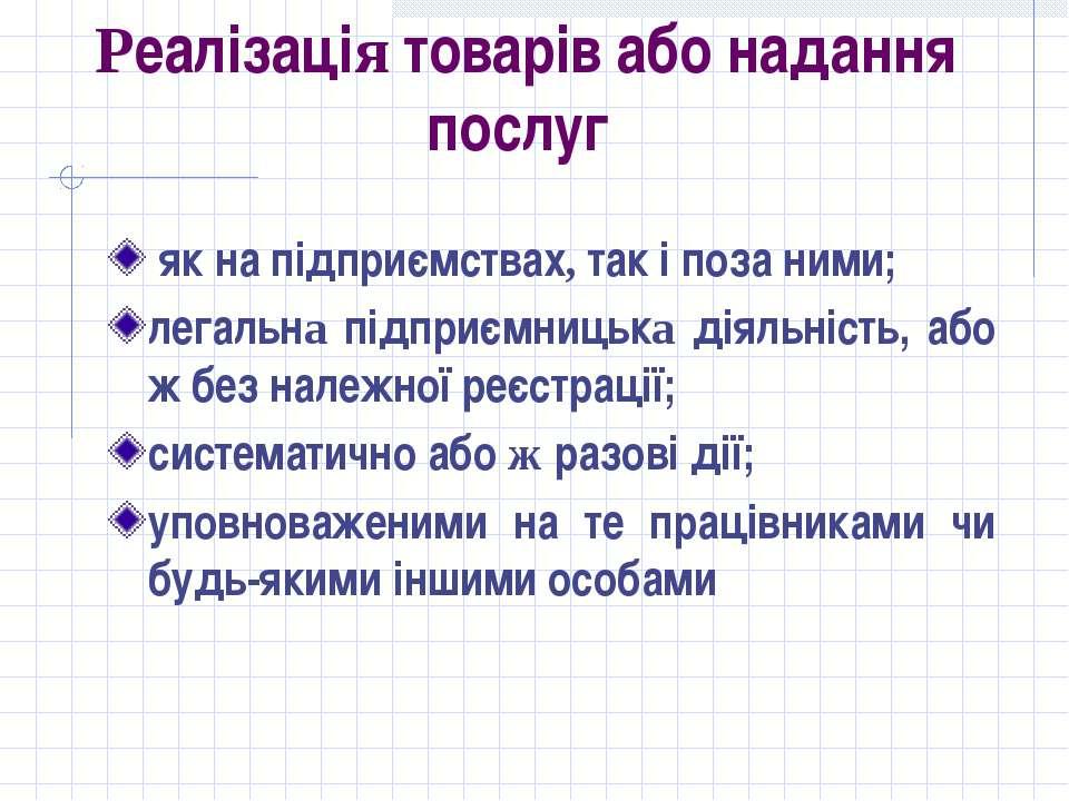 Реалізація товарів або надання послуг як на підприємствах, так і поза ними; л...