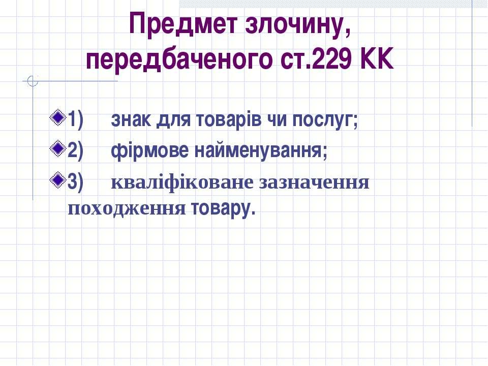 Предмет злочину, передбаченого ст.229 КК 1) знак для товарів чи послуг; 2...