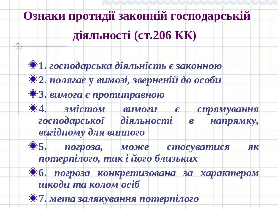 Ознаки протидії законній господарській діяльності (ст.206 КК) 1. господарська...