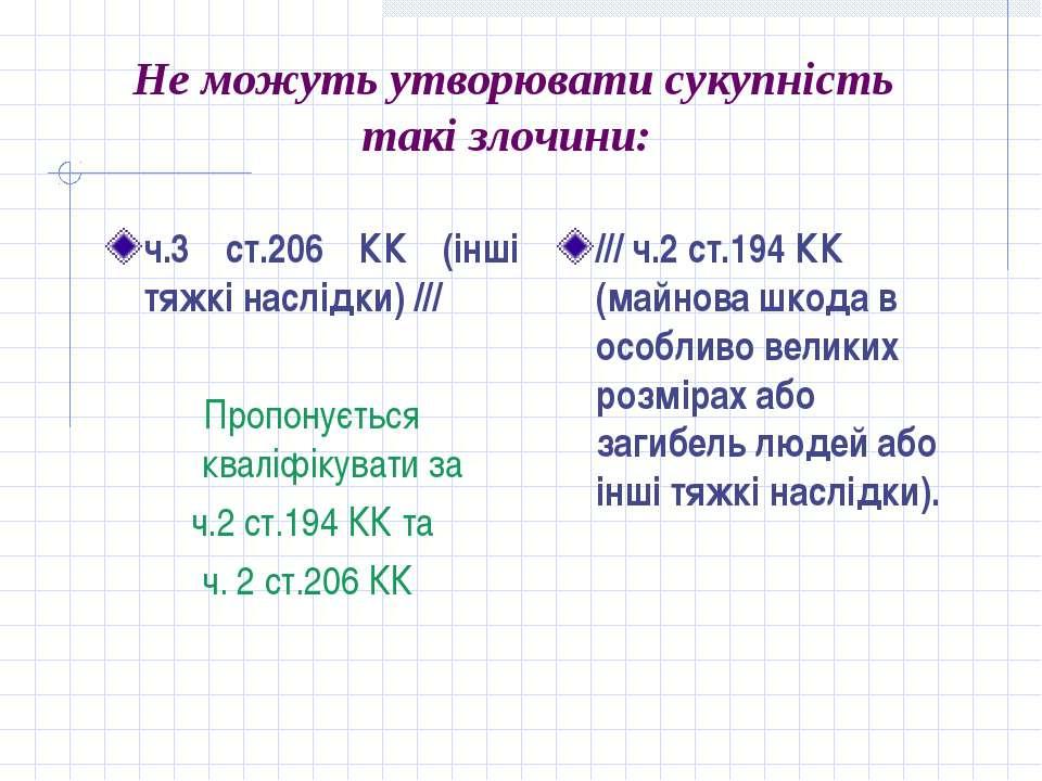 Не можуть утворювати сукупність такі злочини: ч.3 ст.206 КК (інші тяжкі наслі...