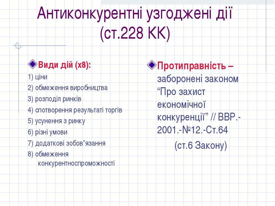 Антиконкурентні узгоджені дії (ст.228 КК) Види дій (х8): 1) ціни 2) обмеження...