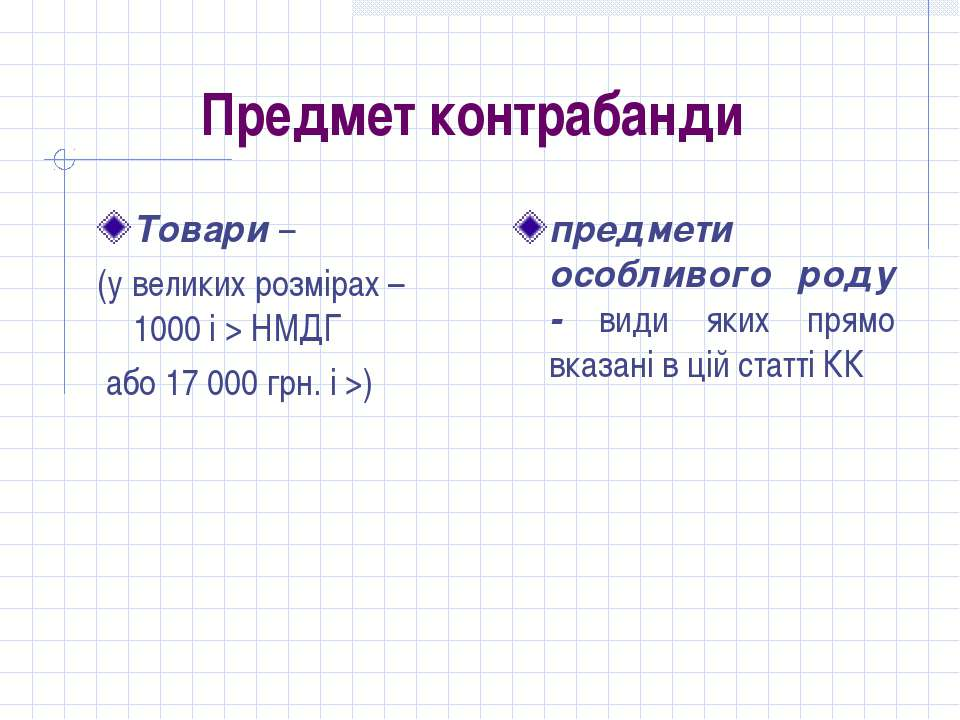 Предмет контрабанди Товари – (у великих розмірах – 1000 і > НМДГ або 17 000 г...