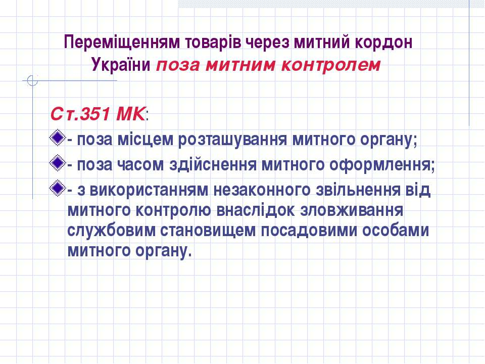 Переміщенням товарів через митний кордон України поза митним контролем Ст.351...