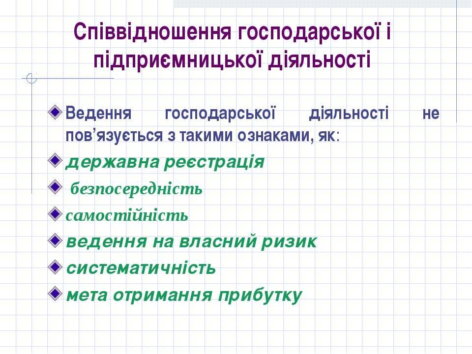 Співвідношення господарської і підприємницької діяльності Ведення господарськ...