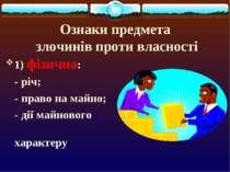 Ознаки предмета злочинів проти власності 1) фізична: - річ; - право на майно;...