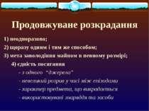 Продовжуване розкрадання 1) неодноразово; 2) щоразу одним і тим же способом; ...
