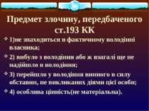 Предмет злочину, передбаченого ст.193 КК 1)не знаходиться в фактичному володі...