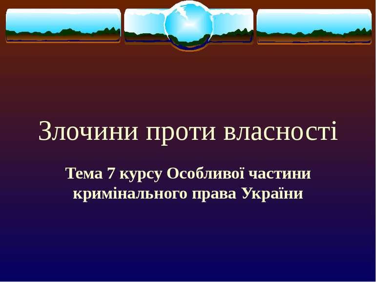 Злочини проти власності Тема 7 курсу Особливої частини кримінального права Ук...