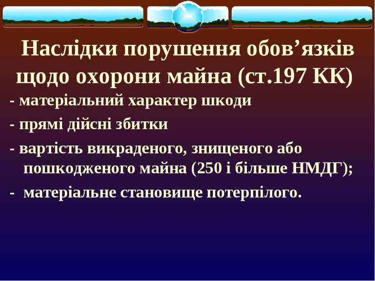 Наслідки порушення обов'язків щодо охорони майна (ст.197 КК) - матеріальний х...