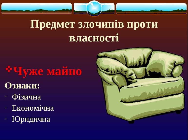 Предмет злочинів проти власності Чуже майно Ознаки: Фізична Економічна Юридична