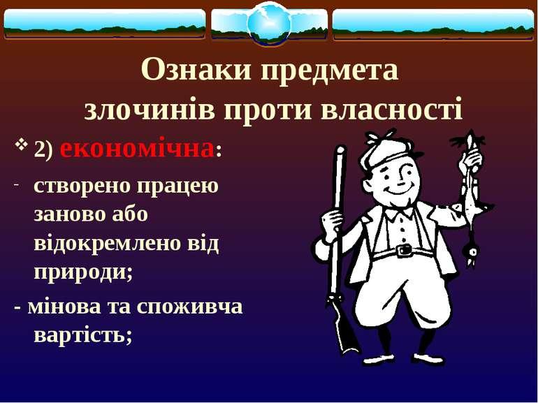 Ознаки предмета злочинів проти власності 2) економічна: створено працею занов...