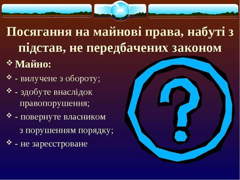 Посягання на майнові права, набуті з підстав, не передбачених законом Майно: ...
