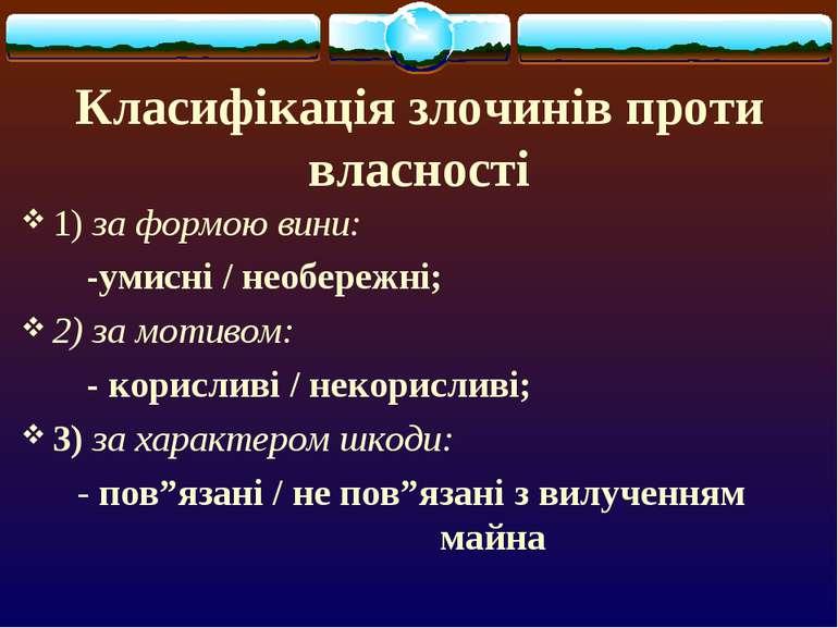 Класифікація злочинів проти власності 1) за формою вини: -умисні / необережні...