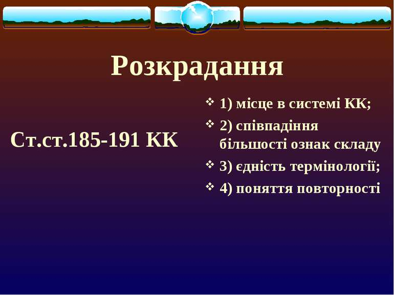 Розкрадання Ст.ст.185-191 КК 1) місце в системі КК; 2) співпадіння більшості ...