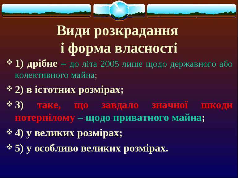 Види розкрадання і форма власності 1) дрібне – до літа 2005 лише щодо державн...