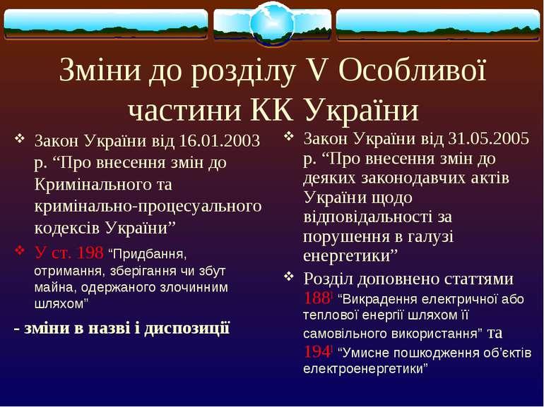 Зміни до розділу V Особливої частини КК України Закон України від 16.01.2003 ...