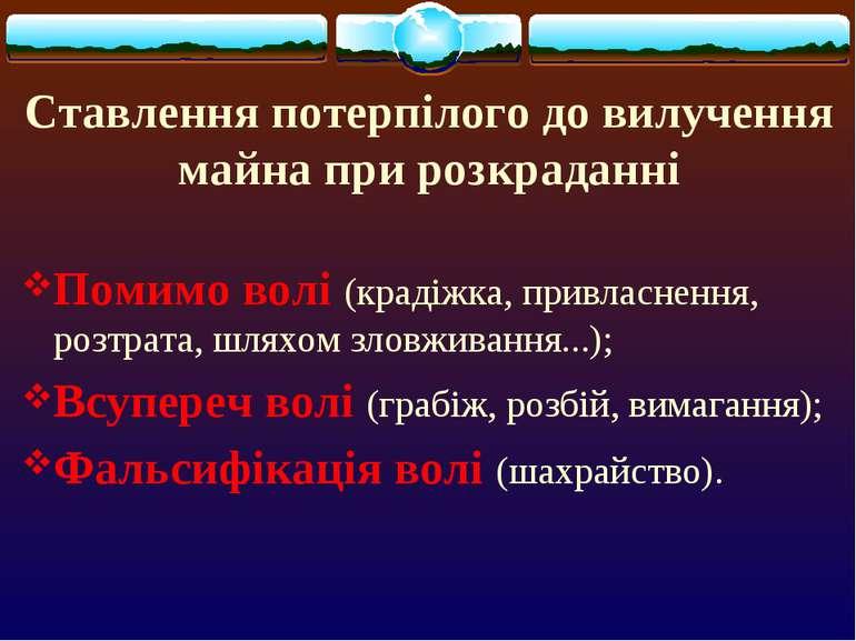 Ставлення потерпілого до вилучення майна при розкраданні Помимо волі (крадіжк...