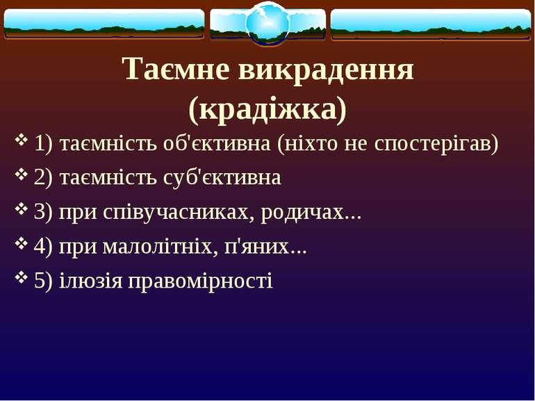 Таємне викрадення (крадіжка) 1) таємність об'єктивна (ніхто не спостерігав) 2...