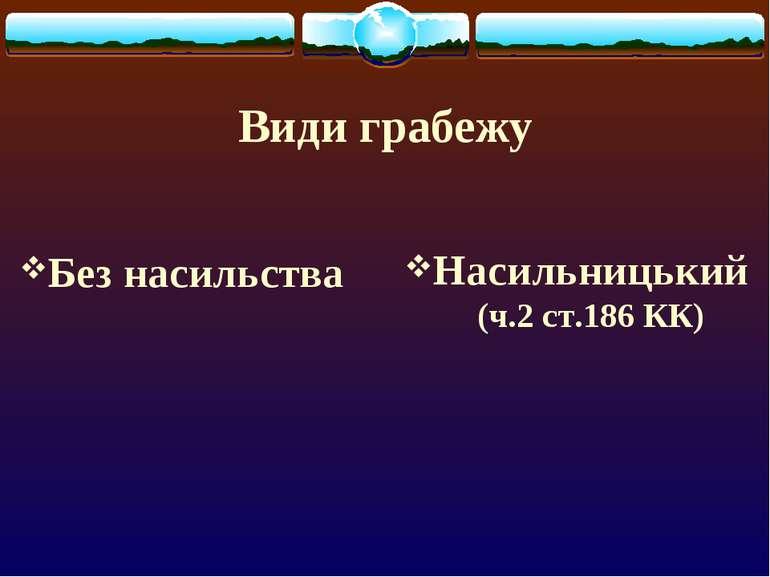 Види грабежу Без насильства Насильницький (ч.2 ст.186 КК)