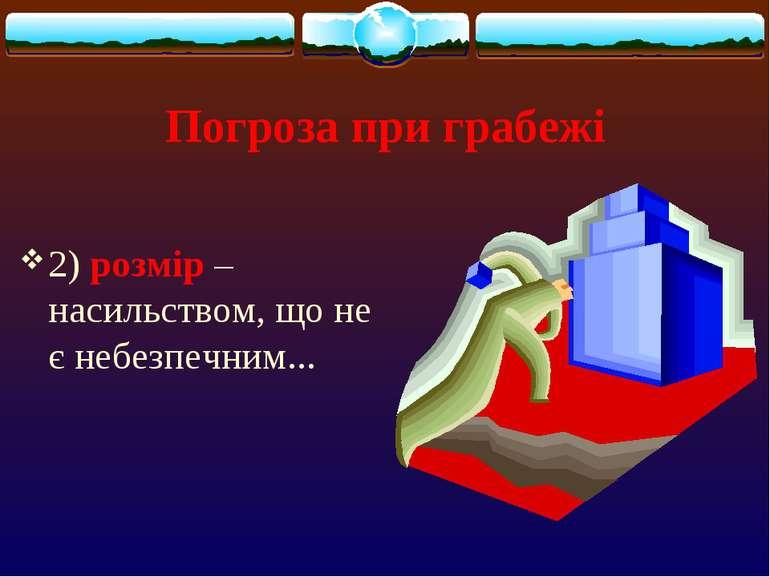 Погроза при грабежі 2) розмір – насильством, що не є небезпечним...