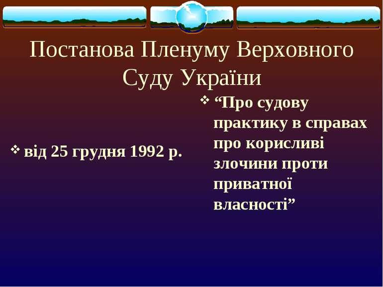 """Постанова Пленуму Верховного Суду України від 25 грудня 1992 р. """"Про судову п..."""