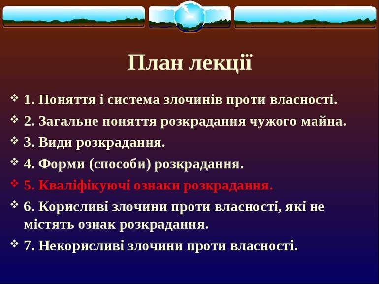 План лекції 1. Поняття і система злочинів проти власності. 2. Загальне понятт...