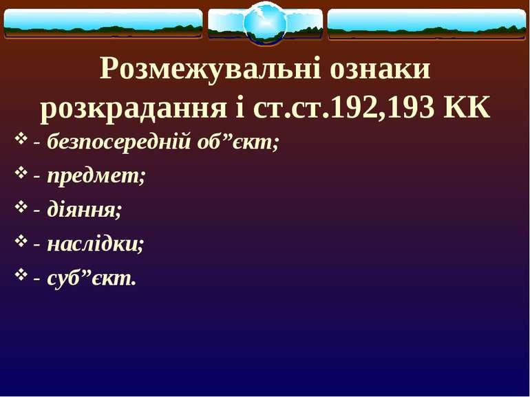 """Розмежувальні ознаки розкрадання і ст.ст.192,193 КК - безпосередній об""""єкт; -..."""