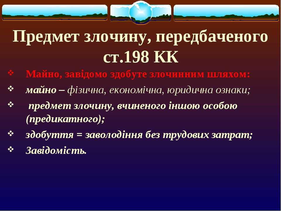 Предмет злочину, передбаченого ст.198 КК Майно, завідомо здобуте злочинним шл...