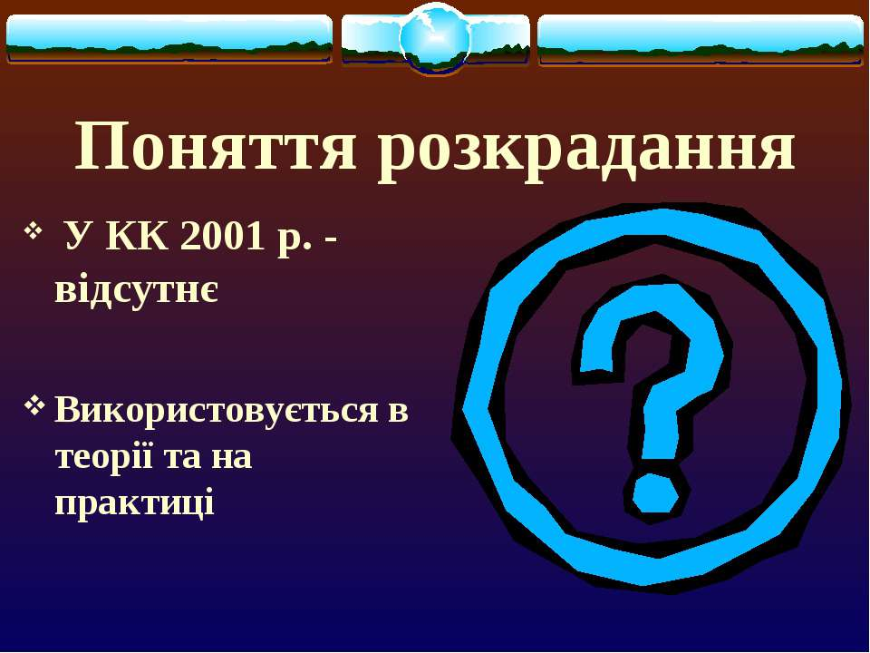 Поняття розкрадання У КК 2001 р. - відсутнє Використовується в теорії та на п...
