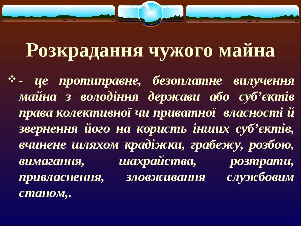 Розкрадання чужого майна - це протиправне, безоплатне вилучення майна з волод...