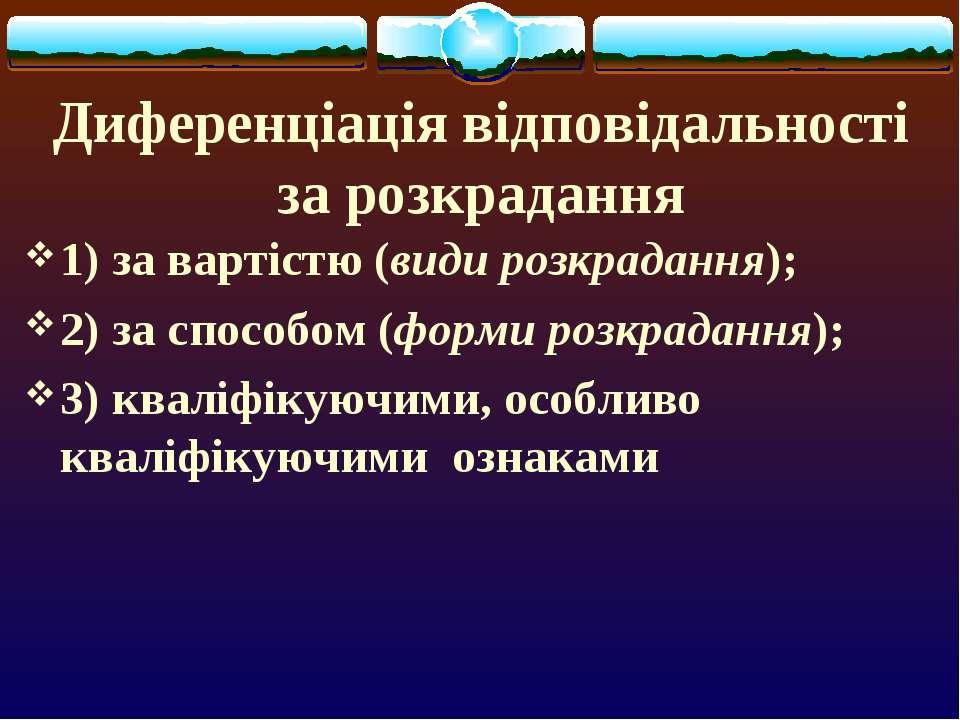 Диференціація відповідальності за розкрадання 1) за вартістю (види розкраданн...