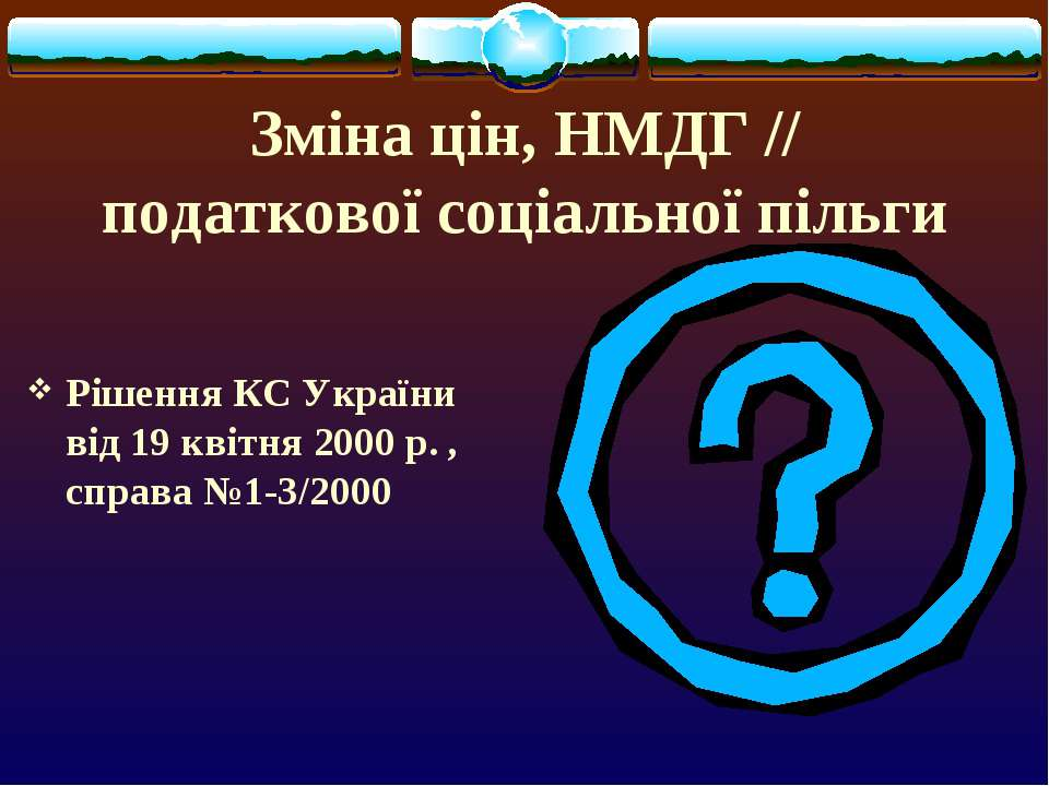 Зміна цін, НМДГ // податкової соціальної пільги Рішення КС України від 19 кві...