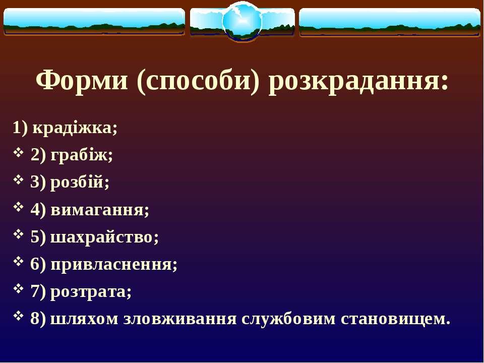 Форми (способи) розкрадання: 1) крадіжка; 2) грабіж; 3) розбій; 4) вимагання;...