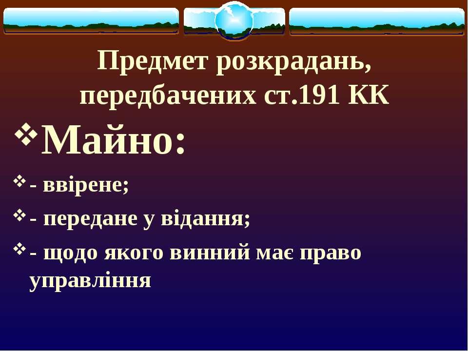Предмет розкрадань, передбачених ст.191 КК Майно: - ввірене; - передане у від...