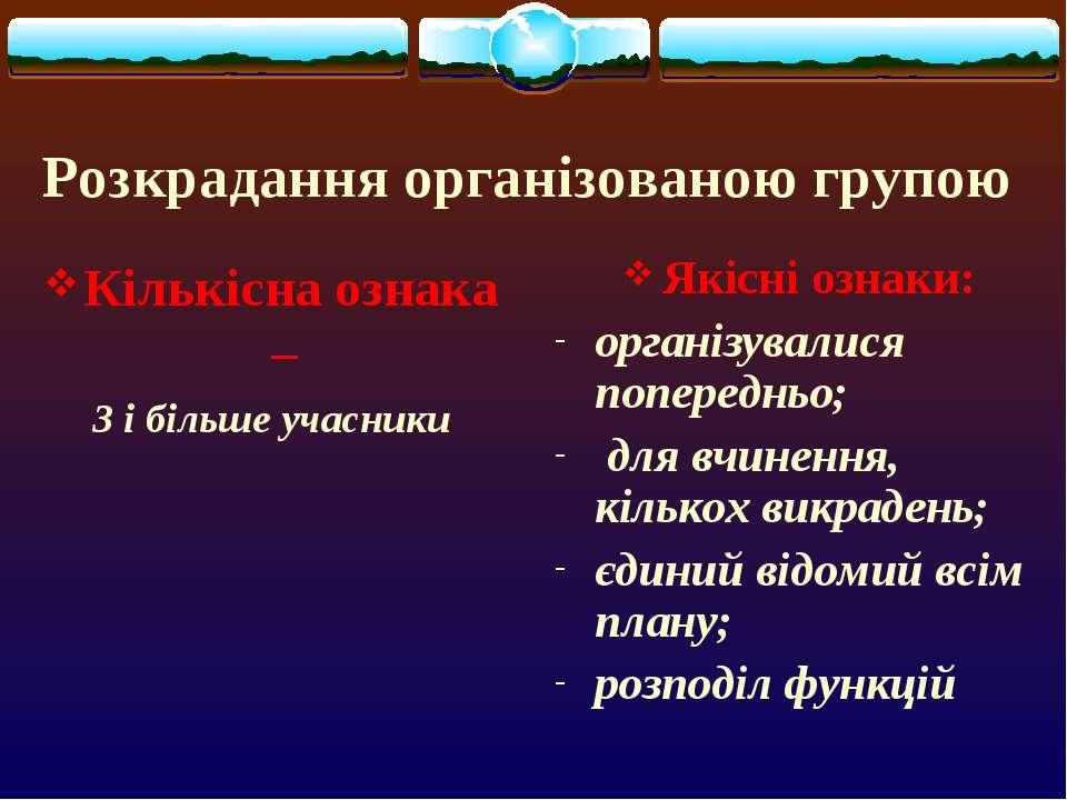 Розкрадання організованою групою Кількісна ознака – 3 і більше учасники Якісн...