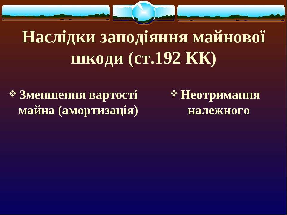 Наслідки заподіяння майнової шкоди (ст.192 КК) Зменшення вартості майна (амор...
