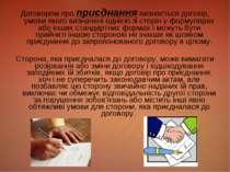 Договором про приєднання визнається договір, умови якого визначені однією зі ...
